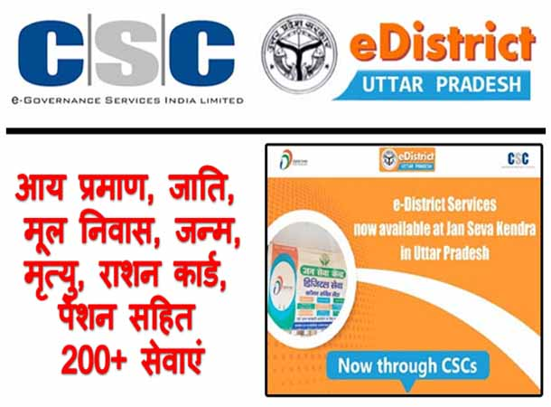 CSC E-District Portal Registration Online for Uttar Pradesh - Step by Step Complete Process