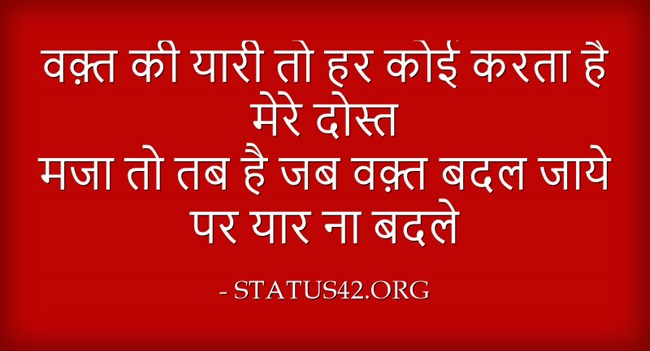 Dosti Shayari in Hindi || दोस्ती शायरी इन हिंदी