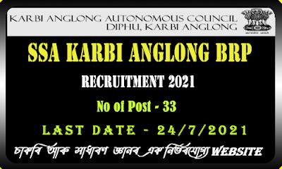 SSA Karbi Anglong BRP Recruitment 2021