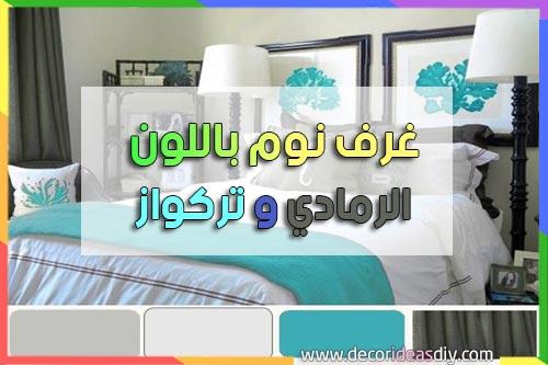 ديكور غرف نوم رمادي وتركواز