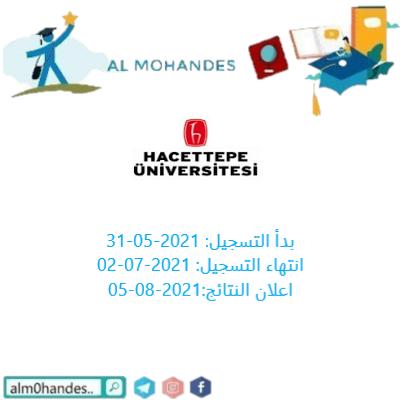 جامعة حجة تبه ( hacettepe üniversitesi ) مفاضلة عام 2021-2022