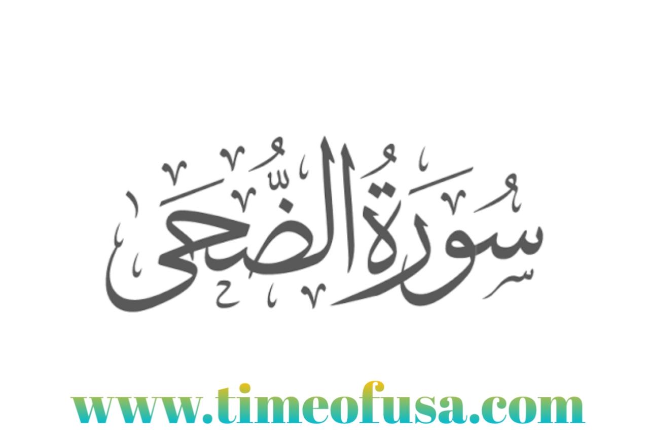 surah duha, surah ad duha, surah al duha, ad duha, surat adh dhuha, surah duha translation, surah duha with urdu translation, surah al dhuha, surah 93, surah duha pdf, surah wazuha, wad duha, surah e duha, surah duha meaning, surat wazuha, surat ul zuha, wa duha, valluha surah, surah ad duha translation, surah duha in english, surah duha bangla, surah ad duha in english, surah az zuha, surah ad duha bangla, surah duha with translation, surah ad duha meaning, surah duha rumi, surah ad duha with urdu translation, ad duha sura, surah valluha, surah al zuha