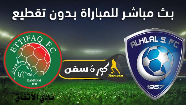 موعد مباراة الهلال والاتفاق بث مباشر بتاريخ 16-01-2020 كأس خادم الحرمين الشريفين
