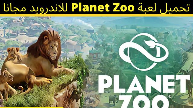تحميل لعبة Planet Zoo محاكي حديقة الحيونات للاندرويد مجانا
