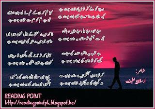 Rehne ko milay gar to teri zaat bohat hai by Arslan Lateef