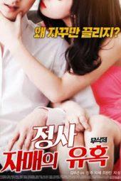 Affair Sisters Temptation (2020)