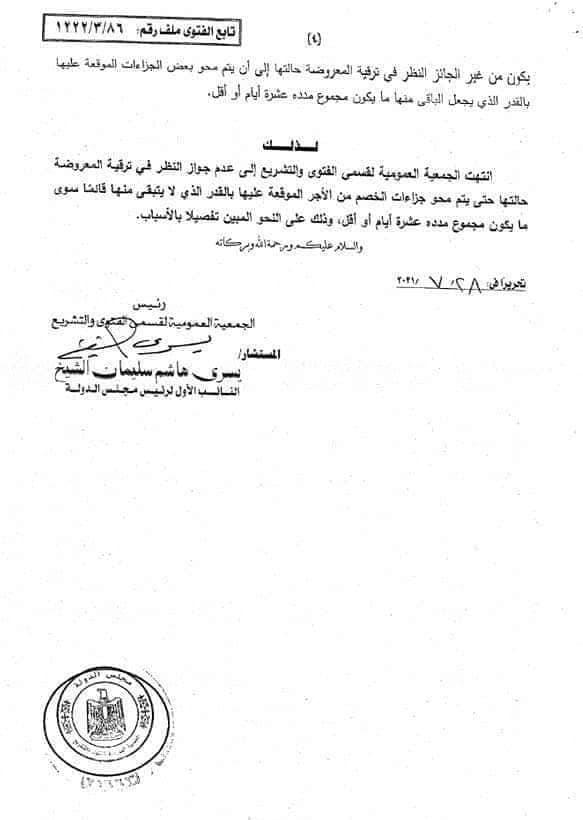 مجلس الدولة | عدم جواز النظر فى ترقية الموظف حتى يتم محو جزاءات الخصم من الأجر الموقعة عليه 4