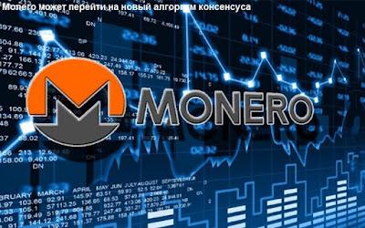 Monero может перейти на новый алгоритм консенсуса