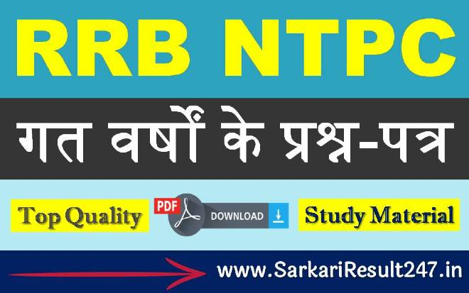 Railway RRB NTPC Previous Year Question Paper PDF Download