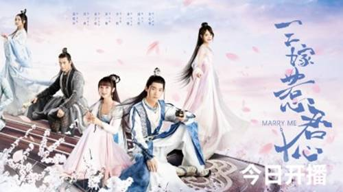 merry me chinese drama