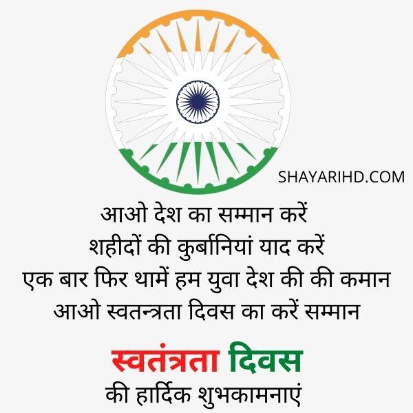 15 august hindi shayari image
