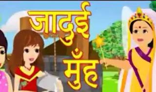 #moral-stories-in-hindi-for-class-5