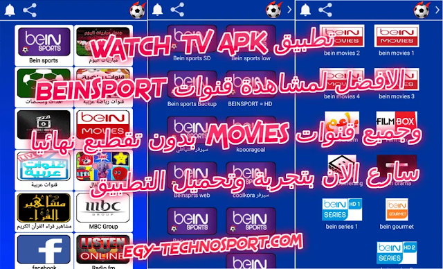 تحميل تطبيق watch tv لمشاهدة قنوات beinsport بدون تقطيع