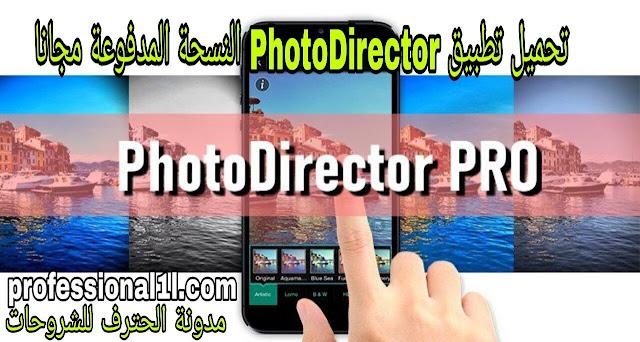 تطبيق PhotoDirector مهكر بجميع الادوات المدفوعة مجانا