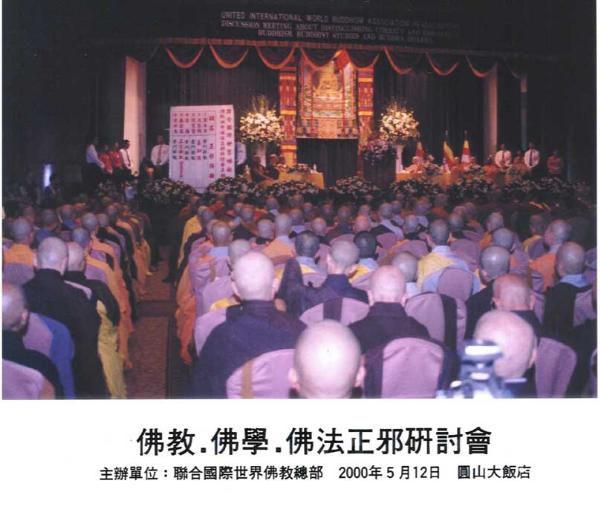 2000.05.06佛教佛學佛法正邪研討會-5