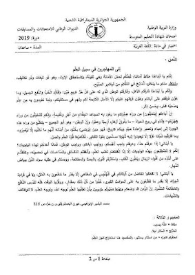 إختبار الرياضيات اللغة العربية لشهادة bem2019-1.jpg
