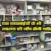 दवा व्यवसाइयों की स्वास्थ्य जांच होनी चाहियेः राजेन्द्र निगम