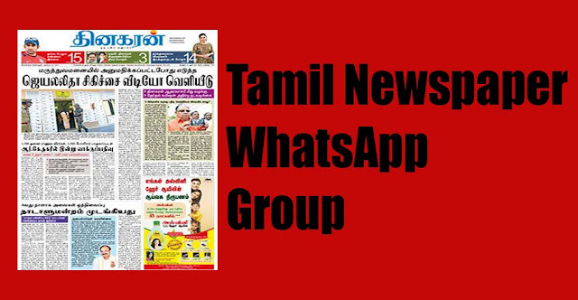 Tamil newspaper WhatsApp group link