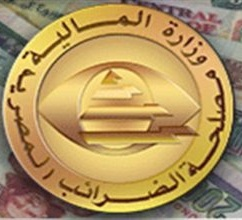 وظائف مصلحة الضرائب المصرية - اعلان وظائف الضرائب 2019 تقدم الان