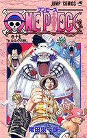 One Piece Manga Tomo 17