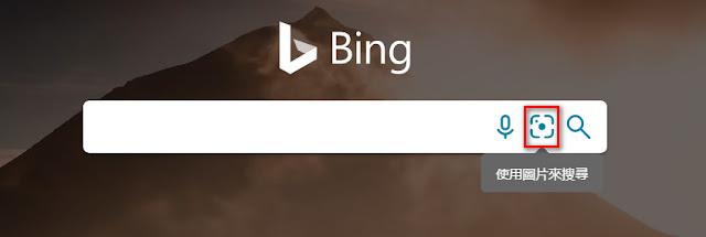 如何使用『Bing圖像式搜尋』讓你搜尋圖片中的特定目標或物件