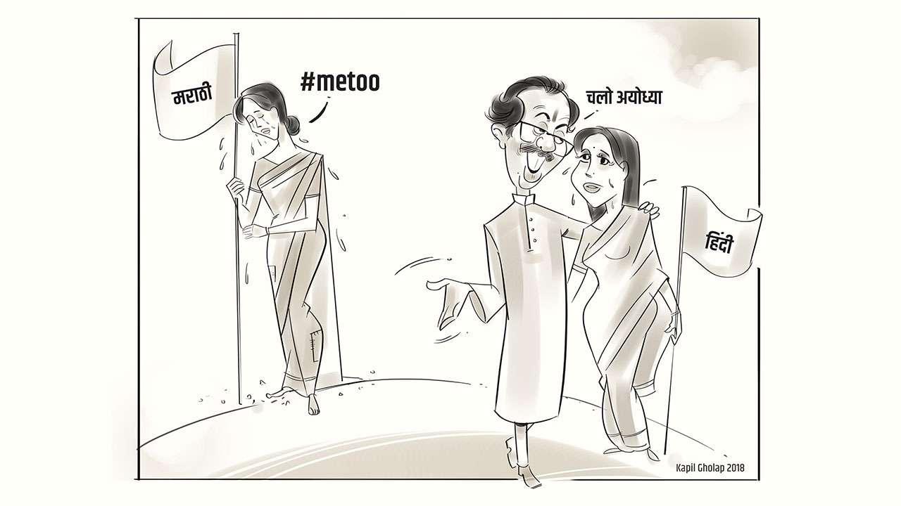 चलो अयोध्या - व्यंगचित्र | Chalo Ayodhya - #MeToo - Cartoon