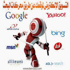 تهيئة المواقع لمحركات البحث (S E O) الجزء الرابع