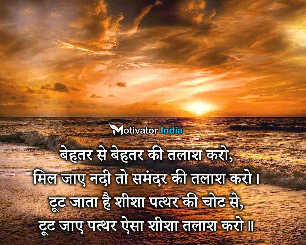 bodybuilding motivational quotes in hindi, motivational quotes in hindi image, motivational quotes in hindi with image, motivational quotes in hindi with picture, motivational quotes in hindi download