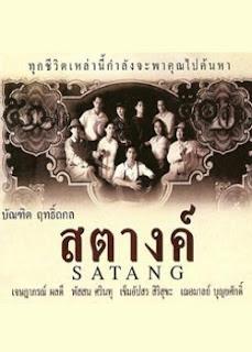 Satang (2000) สตางค์