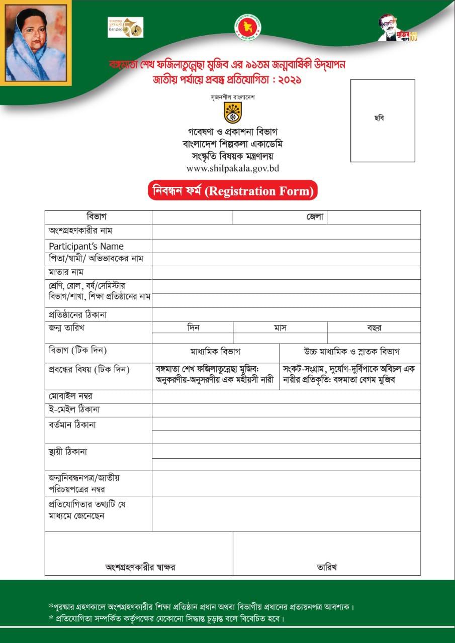 Bangamata Sheikh Fazilatunnesa Mujib Competition Registration Form