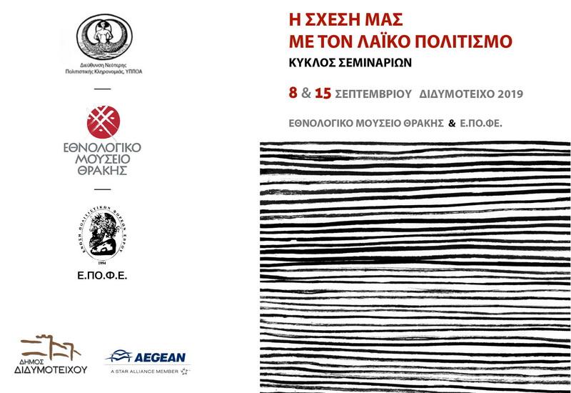 Διδυμότειχο: Κύκλος σεμιναρίων για τα μέλη πολιτιστικών φορέων και συλλόγων