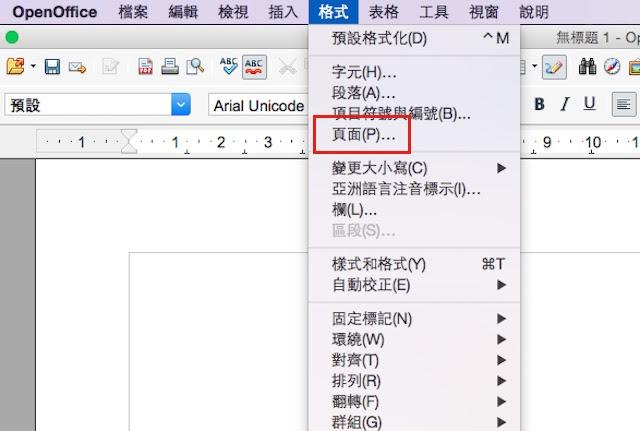[OpenOffice] 變更頁面方向-橫向或縱向 - The Color Moon 月亮彩色