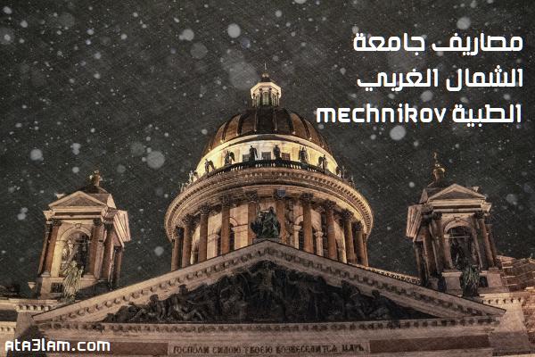 مصاريف جامعة الشمال الغربي ميتشنيكوف Mechnikov الطبية