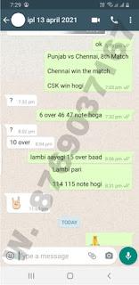 Last IPL match prediction tips screenshot