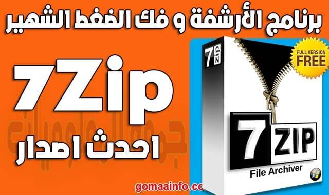 تحميل برنامج الأرشفة و فك الضغط الشهير | 7Zip 20.01