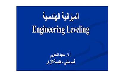 كتاب الميزانية الهندسية  Engineering Leveling
