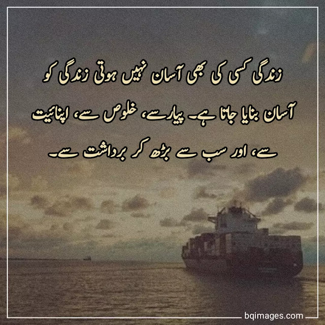 urdu quotes about life and love