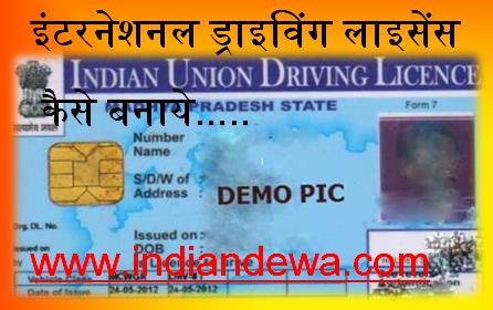इंटरनेशनल ड्राइविंग लाइसेंस कैसे बनाये