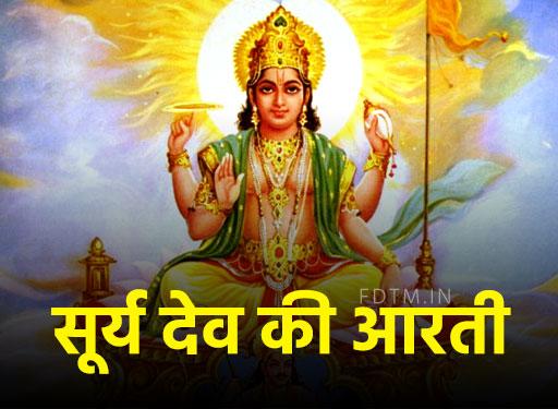 surya dev aarti in hindi