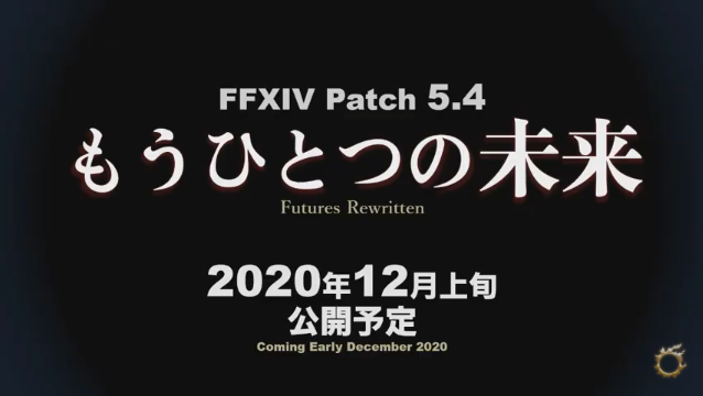 12月上旬に新メインクエスト!「もうひとつの未来」ってまさかグラハティアの・・・【FF14初心者日記】