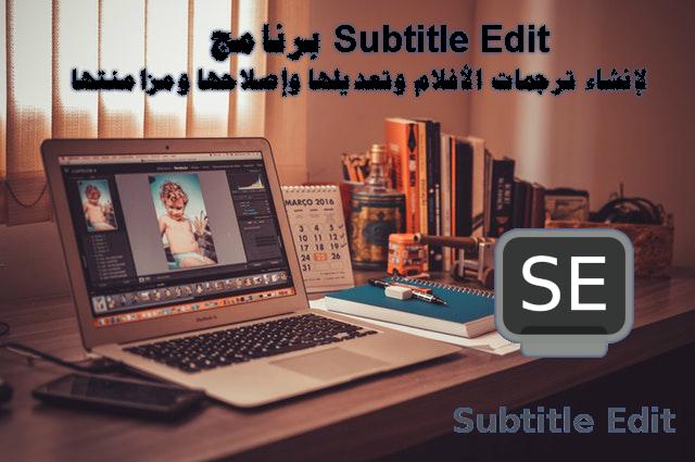 برنامج Subtitle Edit لإنشاء ترجمات الأفلام وتعديلها وإصلاحها ومزامنتها