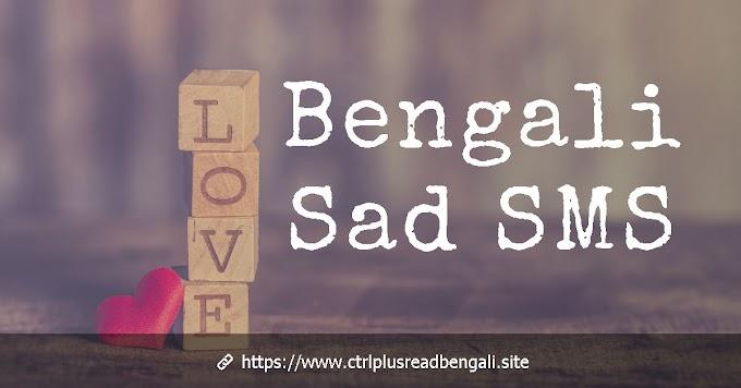 Bengali sad sms | Bengali sad sms for girlfriend | Bangla sad sms picture