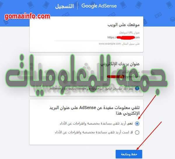 الربح من جوجل أدسنس عن طريق انشاء موقع الكتروني Earn Money From Google AdSense