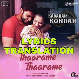Thaarame Thaarame Lyrics in English | With Translation | – Kadaram Kondan