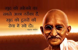 Mahatma-Gandhi-ji-Quotes