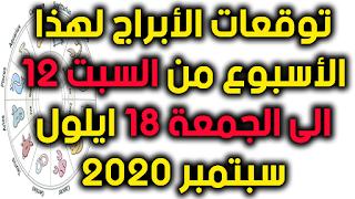 توقعات الأبراج لهذا الأسبوع من السبت 12 الى الجمعة 18 ايلول سبتمبر 2020