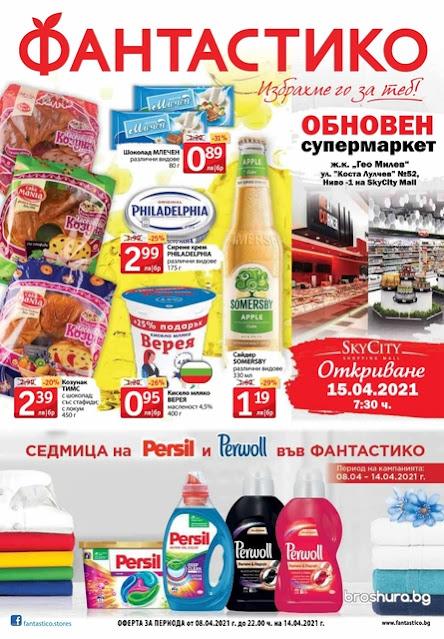 ФАНТАСТИКО  каталози и брошури 8-14.04 2021