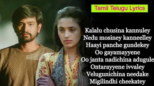 Kalalu Chusina Kannuley Lyrics In English