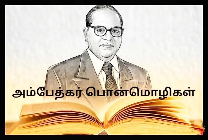 அம்பேத்கர் பொன்மொழிகள் | Ambedkar quotes in tamil