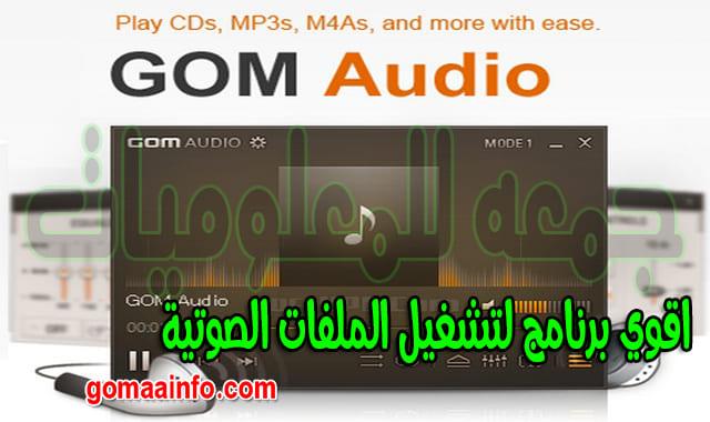 اقوي برنامج لتشغيل الملفات الصوتية  GOM Audio Player 2.2.24.0